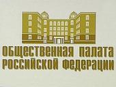 В Общественной палате РФ прошли слушания «День Крещения Руси. Прошлое и будущее православной цивилизации»
