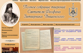 Полностью завершена текстологическая подготовка корпуса проповедей святителя Феофана Затворника