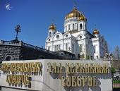 2-5 февраля 2013 года пройдет Архиерейский Собор Русской Православной Церкви
