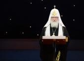 Слово Святейшего Патриарха Кирилла на торжественном акте по случаю 20-летия служения на Киевской кафедре Блаженнейшего митрополита Владимира