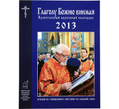 Издательство Московской Патриархии выпустило в свет церковный календарь на 2013 год «Глаголу Божию внимая»