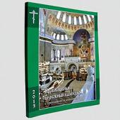 Вышел в свет Православный церковный календарь с тропарями и кондаками на 2013 год