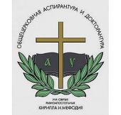 Общецерковная аспирантура проведет краткосрочные курсы для церковных архивистов