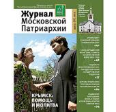 Вышел августовский номер «Журнала Московской Патриархии» за 2012 год