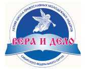 Начала работу II Всесибирская школа православных молодежных лидеров «Вера и дело»