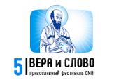 29-31 октября в Москве пройдет V фестиваль православных СМИ «Вера и слово»