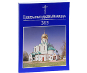 Издательство Московской Патриархии выпускает в свет Православный церковный календарь на 2013 год