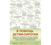 В рамках проекта-победителя конкурса «Православная инициатива-2011» вышла в свет книга в помощь детям-сиротам