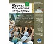 Вышел сентябрьский номер «Журнала Московской Патриархии» за 2012 год
