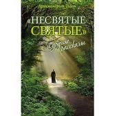 Книга архимандрита Тихона (Шевкунова) «'Несвятые святые' и другие рассказы» получила награду «Книга года»