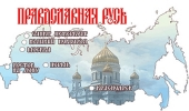 Приветствие Президента России В.В. Путина участникам XI выставки-форума «Православная Русь — к Дню народного единства»