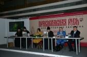 На выставке «Православная Русь» состоялась конференция, посвященная изучению Смутного времени и подвигу Патриарха Гермогена