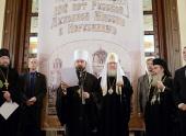 В Иерусалиме состоялась презентация перевода на иврит книги Святейшего Патриарха Кирилла «Свобода и ответственность»
