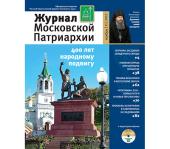 Вышел ноябрьский номер «Журнала Московской Патриархии» за 2012 год