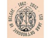 Патриаршее приветствие участникам празднования 150-летия пребывания Русской Православной Церкви в Бельгийском Королевстве