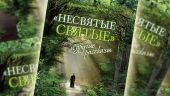 Сборник рассказов «Несвятые святые» победил в читательском голосовании национальной премии «Большая книга»