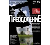 Выставка «Преодоление: Русская Церковь и советская власть» продлена до 20 января 2013 года