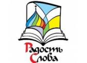 В рамках XXI Рождественских образовательных чтений пройдет книжная выставка-ярмарка «Радость слова»