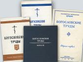 Сборнику «Богословские труды» — 50 лет