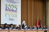 В Минcке прошла международная конференция, посвященная 1025-летию Крещения Руси