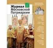 Вышел в свет шестой номер «Журнала Московской Патриархии» за 2013 год
