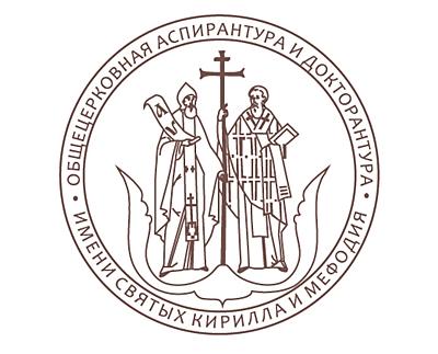 Общецерковная аспирантура и докторантура имени святых равноапостольных Кирилла и Мефодия