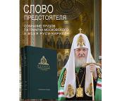 В Государственной Думе России пройдет круглый стол, посвященный значению трудов Святейшего Патриарха Кирилла в деле консолидации российского общества