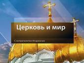 Митрополит Волоколамский Иларион: Прославив новомучеников и исповедников Российских, Церковь четко определила, кто был виновен в трагедии, а кто стал ее жертвами