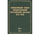 Вышел первый том научного издания трудов Всероссийского Поместного Собора 1917-1918 гг.
