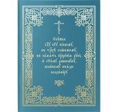 К 1025-летию Крещения Руси издана соединенная «Служба Господу Богу нашему, в Троице славимому, в память Крещения Руси, и святому равноапостолу, великому князю Владимиру»