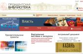 К 1025-летию Крещения Руси Президентская библиотека представляет в открытом доступе уникальные документы по истории Православия