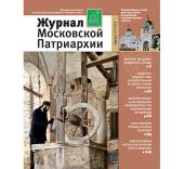 Вышел в свет седьмой номер «Журнала Московской Патриархии» за 2013 год