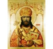 Служба священномученику Илариону (Троицкому), архиепископу Верейскому