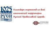 При поддержке Управления делами Московской Патриархии создан календарь епархиальных торжеств, посвященных 1025-летию Крещения Руси