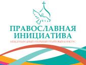 Новый конкурс «Православная инициатива» будет объявлен 15 августа