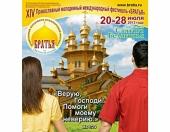 В Белгороде проходит XIV Молодежный международный фестиваль «Братья»