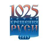 Святейший Патриарх Кирилл: Празднуя 1025-летие Крещения Руси, мы замыкаем связь времен