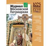 Вышел в свет восьмой номер «Журнала Московской Патриархии» за 2013 год