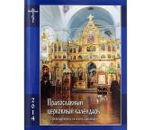 ...Патриархии вышел в свет Православный Церковный календарь с тропарями и кондаками на 2014 год.