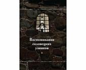 Издательство Соловецкого монастыря начинает выпуск книжной серии «Воспоминания соловецких узников 1923-1939 гг.»