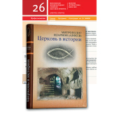 В рамках Московской международной книжной выставки-ярмарки пройдет презентация книги митрополита Волоколамского Илариона «Церковь в истории»
