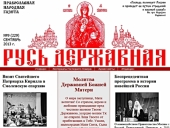 Поздравление Святейшего Патриарха Кирилла газете «Русь Державная» с 20-летием со дня основания