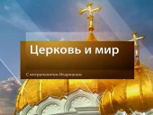 Митрополит Волоколамский Иларион: Демографический кризис происходит потому, что разрушена семья