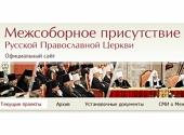Президиум Межсоборного присутствия одобрил список тем для изучения комиссиями Присутствия в будущем