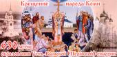 Приветствие Святейшего Патриарха Кирилла участникам торжеств по случаю 630-летия образования Усть-Вымской епархии
