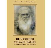 Вышла в свет биография выдающегося гагаузского просветителя протоиерея Михаила Чакира