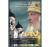В Таллине состоится премьера фильма о визите Святейшего Патриарха Кирилла в Эстонию