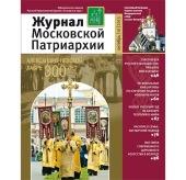 Вышел в свет десятый номер «Журнала Московской Патриархии» за 2013 год