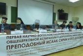 В МГУ проходит Первая международная патристическая конференция Общецерковной аспирантуры «Преподобный Исаак Сирин и его духовное наследие»