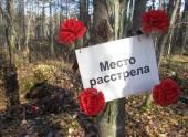 На месте расстрела 30 тысяч человек в урочище Койранкангас под Петербургом совершена панихида